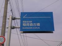 小林豆腐店はこの下